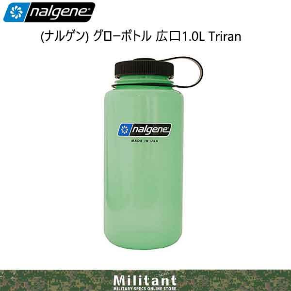NALGENE ナルゲン bpa free 広口 1.0リットル Tritan グロー 蓄光