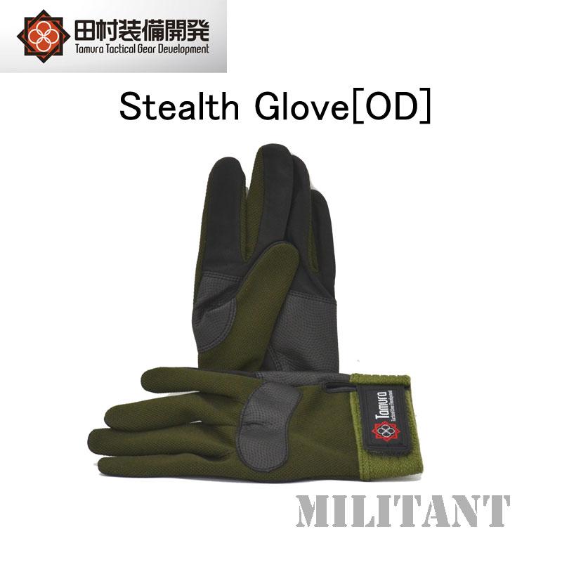 Stealth Glove OD (田村装備開発製)