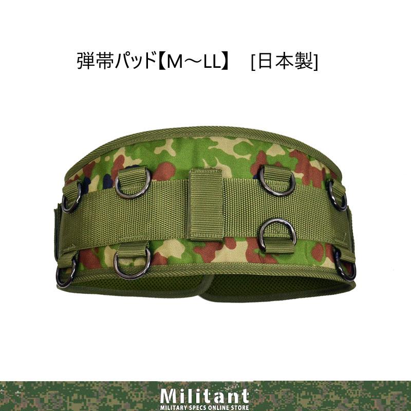 弾帯パッド (日本製)