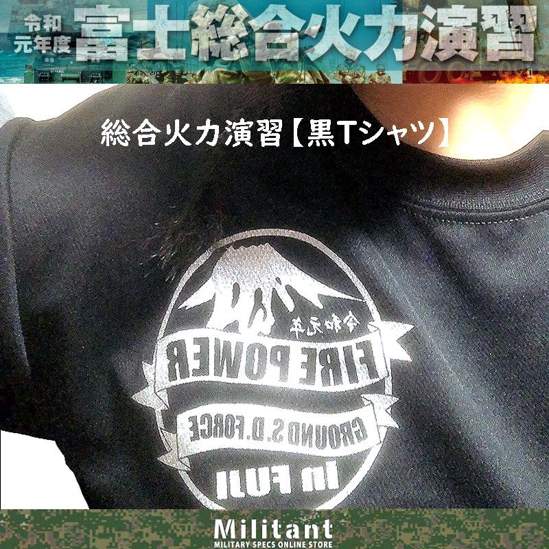 【特別企画】総合火力演習 令和元年 販売商品 黒Tシャツ