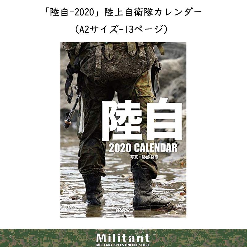 [残り7点限り]陸自-2020 陸上自衛隊カレンダー (A2サイズ-13ページ)