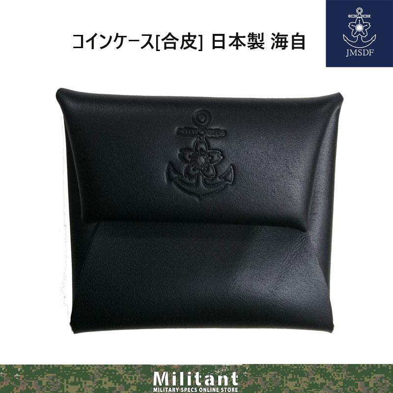 コインケース 海自マーク 日本製