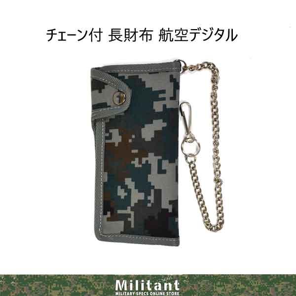 航空自衛隊デジタル迷彩 札入れ 二折 クサリ付き(日本製)