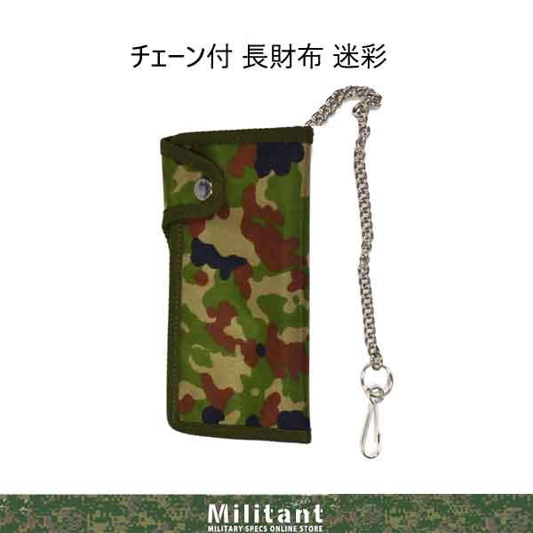 陸上自衛隊迷彩 札入れ 二折 クサリ付き(日本製)