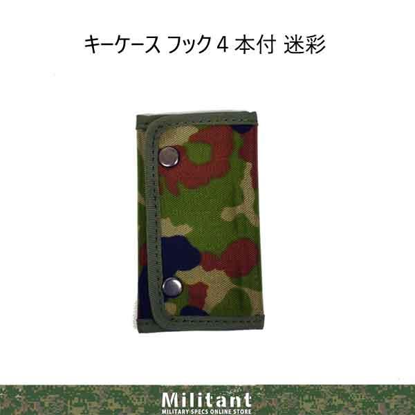 陸上自衛隊迷彩 キーケース(日本製)
