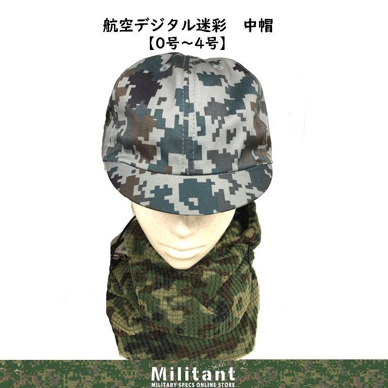 航空デジタル迷彩 中帽【0号~4号】