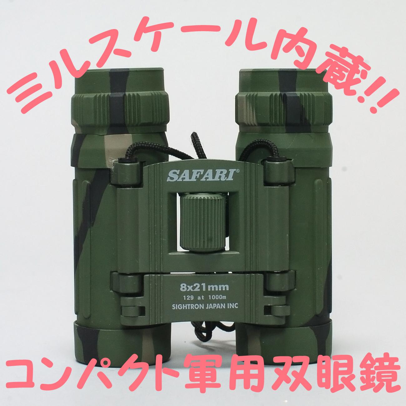 SAFARIサファリ ミルスケール内蔵双眼鏡 TAS-SA821