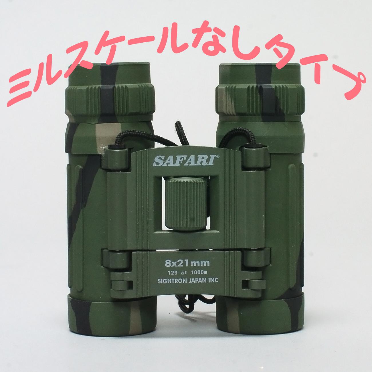 SAFARIサファリ  TAS-SA821 Bino(ミルなし)