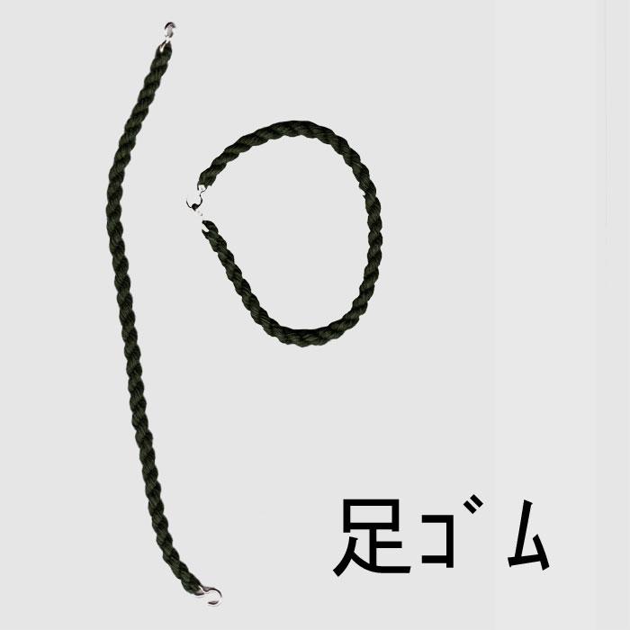 足ゴム OD (太タイプ)