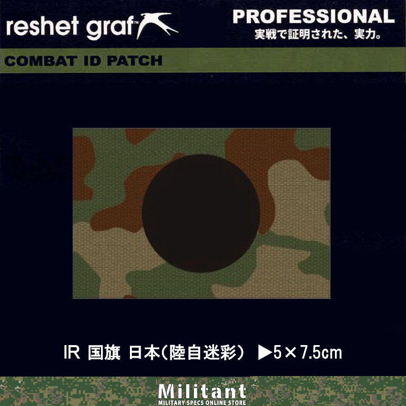 【IRパッチ】日本国旗 陸自迷彩 (29)