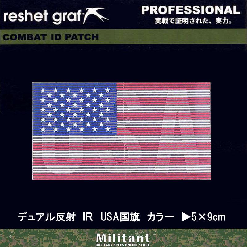 【デュアルIR】US Flar (USA)デュアル反射 アメリカ国旗 (2-1)