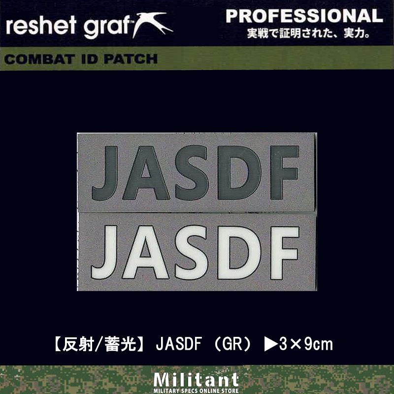 【反射/蓄光パッチ】JASDF GRワッペン コールサイン