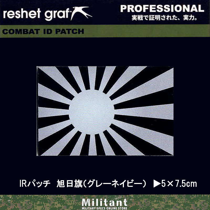 【IRパッチ】旭日旗 (2-6)