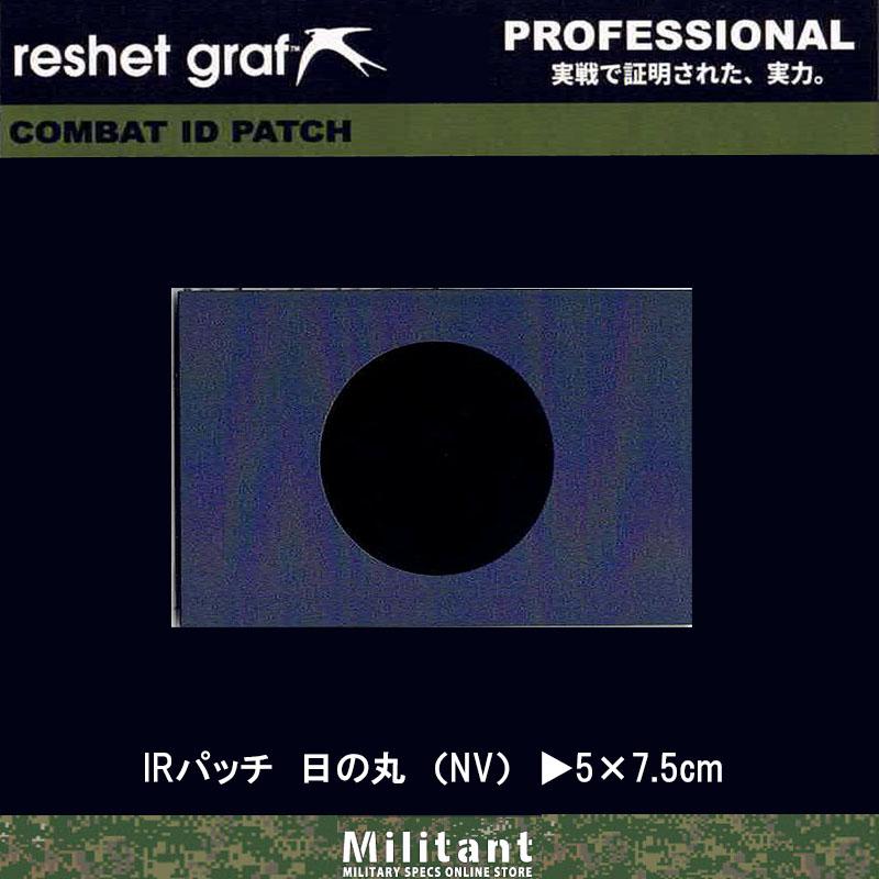 【IRパッチ】国旗 日本 ネイビー (2-7)