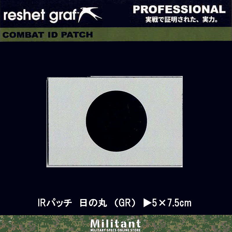 【IRパッチ】国旗 日本 グレー (2-8)