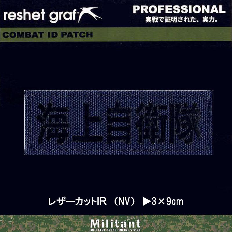 【レザーカットIR】海上自衛隊 (NV)(2-14)