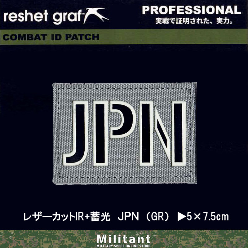 【レザーカットIR蓄光】コールサイン JPN (GR) (2-17)