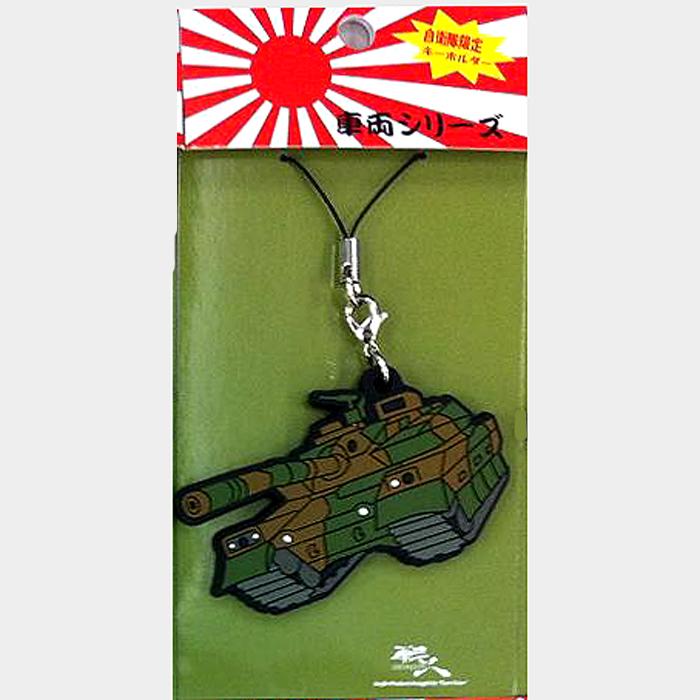 車両シリーズストラップ 10式戦車