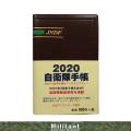 【販売開始】自衛隊手帳 2020