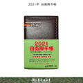 【販売開始】自衛隊手帳 2021