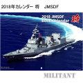 在庫一掃セール海上自衛隊カレンダー JMSDF 2018年