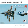 航空自衛隊カレンダー JASDF 2017年