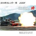 在庫一掃セール陸上自衛隊カレンダー JGSDF 2018年