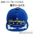 ブールーインパルス帽子型 リールパス