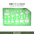 ベンリ—プレート No.168 タイプ改良版 オーバーレイ定規