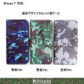 iPhone7/7S対応 迷彩デザイン ウォレット型ケース 陸・海・空