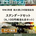 【記念グッズ】総合火力演習 令和3年 LIVE配信記念グッズ スタンダードセット
