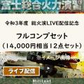 【記念グッズ】総合火力演習 令和3年 LIVE配信記念グッズ フルコンプセット