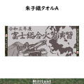 総火演記念グッズ朱子織タオルA
