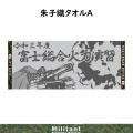 【記念グッズ】総合火力演習 令和3年記念年号入 朱子織タオルA 横型