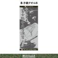 【記念グッズ】総合火力演習 令和3年記念年号入 朱子織タオルB 縦