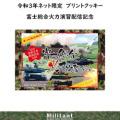 【記念グッズ】総合火力演習 令和3年記念年号入 プリントクッキー