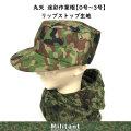 迷彩作業帽 0号~3号 (丸天) VCリップストップ生地