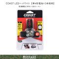 COAST HL3 LEDヘッドライト IPX4