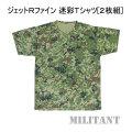 ジェットRファイン迷彩 半袖Tシャツ(2枚組)