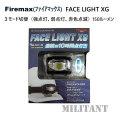 Firemax フェイスライトXG  ヘッドライト