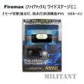 Firemax ワイドステージミニ ヘッドライト IPX5