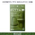 【即納】 新PITTA MASK(ピッタマスク)カーキ