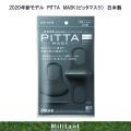 【即納】 新PITTA MASK(ピッタマスク)グレー