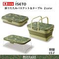 折りたたみバスケット&テーブル MIRAGO [グリーン/カーキ] 日本製