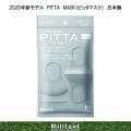 【即納】 新PITTA MASK(ピッタマスク)ライトグレー