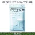 新PITTA MASK(ピッタマスク)ホワイト