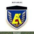 部隊章 東部方面隊(新) カラーワッペン レプリカ
