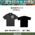 【特別企画】総合火力演習 令和元年 販売商品 ポロシャツ