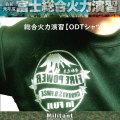 【特別企画】総合火力演習 令和元年 販売商品 ODTシャツ