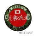 迷彩陸上自衛隊災害派遣パッチ(丸型)